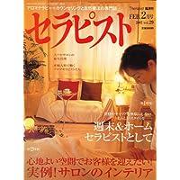 セラピスト 2007年 02月号 [雑誌]
