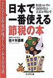 日本で一番使える節税の本―財務コンサル1000社の実績が明かす