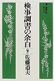 検事調書の余白 (下) (大活字本シリーズ)