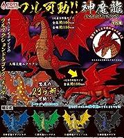 フル可動! テオスマギアドラゴン 神魔龍 全5種セット