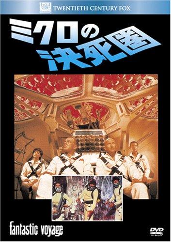 ミクロの決死圏 (ベストヒット・セレクション) [DVD]の詳細を見る