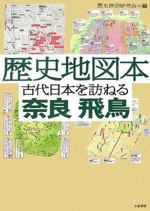 歴史地図本 古代日本を訪ねる奈良・飛鳥の詳細を見る