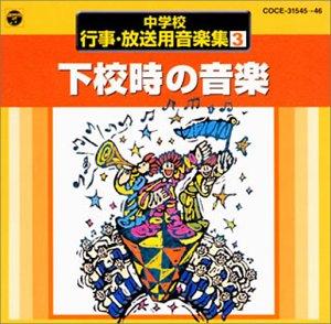 中学校行事・放送用音楽集(3)下校時の音楽