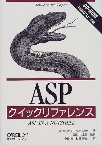 ASPクイックリファレンス
