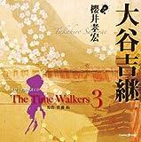 オリジナル朗読CD The Time Walkers 3 大谷吉継