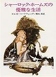 シャーロック・ホームズの優雅な生活 / マイクル・ハードウィック のシリーズ情報を見る