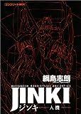 ジンキコンプリートbox ([特装版コミック]) 画像