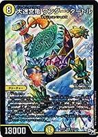 大迷宮亀 ワンダー・タートル スーパーレア デュエルマスターズ ジョーカーズ参上!! dmrp01-s02