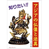 知りたい!!アジアの仏像と法具