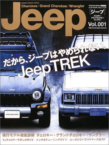 ジープ―チェロキー グランドチェロキー ラングラー (Vol.001) (タツミムック―インポートスポーツチューニング)