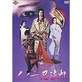 くノ一忍法帖 [DVD]