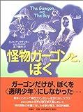 怪物ガーゴンと、ぼく (児童図書館・文学の部屋)