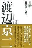 渡辺京二 (言視舎 評伝選)