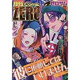 コミックZERO-SUM2019年12月号