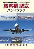 旅客機型式ハンドブック