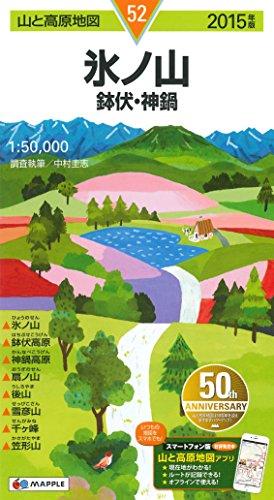 山と高原地図 氷ノ山 鉢伏・神鍋 2015 (登山地図 | マップル)