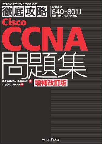 徹底攻略Cisco CCNA問題集[640-801J]対応 増補改訂版 (ITプロ・ITエンジニアのための徹底攻略)の詳細を見る