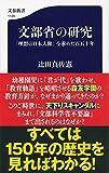 文部省の研究 「理想の日本人像」を求めた百五十年 (文春新書)