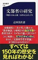 辻田 真佐憲 (著)新品: ¥ 994ポイント:31pt (3%)6点の新品/中古品を見る:¥ 700より