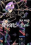 魔少年ビーティー (集英社文庫—コミック版)