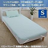 ドライミング 敷きパッド 綿100% 洗える除湿&消臭&冷感 シングル DRYC-S205-GN