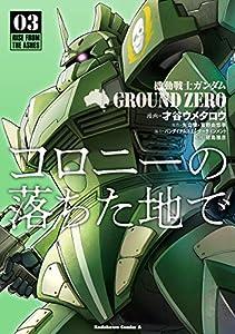 機動戦士ガンダム GROUND ZERO コロニーの落ちた地で 3巻 表紙画像