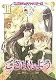 ごきげんよう―薔薇の乙女 (3) (ネオコミックシリーズ)