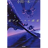 老ヴォールの惑星 (次世代型作家のリアル・フィクション ハヤカワ文庫 JA (809))