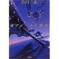 Amazon.co.jp: 早川書房 - 新書...