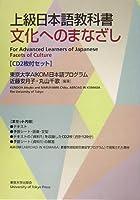 上級日本語教科書 文化へのまなざし