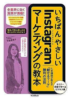 [甲斐 優理子]のいちばんやさしいInstagramマーケティングの教本 人気講師が教える「魅せるマーケ」勝利の法則 「いちばんやさしい教本」シリーズ