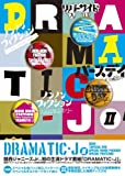 DRAMATIC-J DVD-BOX II[DVD]