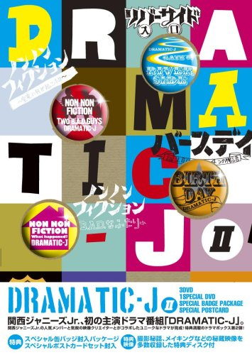 DRAMATIC-J DVD-BOX II