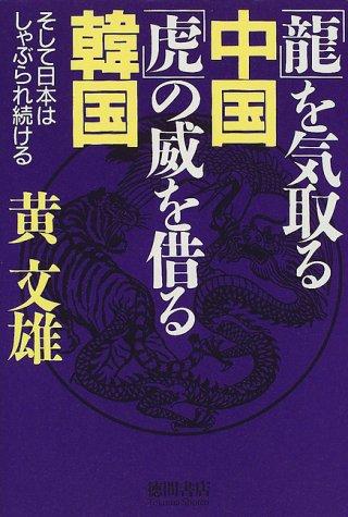 「龍」を気取る中国「虎」の威を借る韓国―そして日本はしゃぶられ続ける