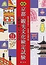 新版 京都 観光文化検定試験公式テキストブック