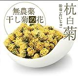 【特級】入荷いたしました! 胎菊 35g(たいじゅ) 杭白菊 無農薬栽培干し菊の花 蕾 契約農場直仕入れ 薬膳食材