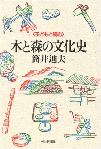 木と森の文化史―子どもと読む