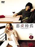恋愛時代 BOX-II [DVD] 画像
