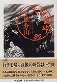 大菩薩峠〈20〉 (ちくま文庫)