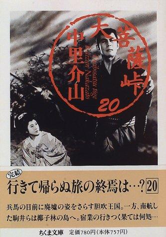 大菩薩峠〈20〉 (ちくま文庫)の詳細を見る