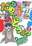 だめっこどうぶつ 2―桑田着ぐるみ劇場 (バンブー・コミックス)