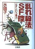 乱れ殺法SF控—SFという暴力 (SFシリーズ)
