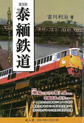 泰緬鉄道―機密文書が明かすアジア太平洋戦争―