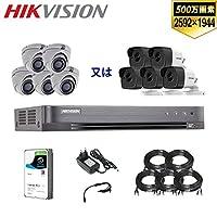 [HIKVISION] [TVi-5M] 防犯カメラ 監視カメラ 遠隔監視 防犯システム 防犯・監視カメラ 屋外 屋内 500万画素 高画質 CCTV 自己設置 5ch 防犯カメラセット 録画機 + カメラ + HDD + ケーブル + アダプター DS-2CE16H1T-IT DS-2CE56H1T-ITM DS-7208HUHI-K1
