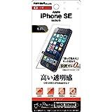 レイ・アウト iPhone SE/5s/5c/5 フィルム 液晶保護 指紋防止 光沢 RT-P11SF/A1