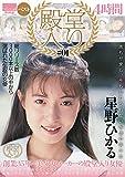 星野ひかるベスト 4時間 [DVD]