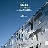 再生建築 Reviving Buildings リファインで蘇る●建築の生命