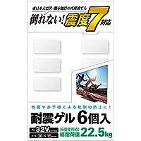 エレコム 耐震マット 耐震ゲル テレビ用 耐荷重 22.5kg 32インチまで対応 6個入り(30mm×15mm) 【日本製】 AVD-TVTGC32