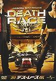 デス・レース[DVD]