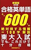 新装版改訂5版 合格英単語600